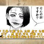 "Jujutsu Kaisen 143 Raw JP 呪術廻戦【143話】ネタバレ最新確定!虎杖・伏黒・釘崎は特級呪物""呪胎九相図"""