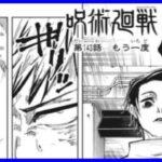 Jujutsu Kaisen 144 Raw JP 呪術廻戦144話ネタバレ考察!