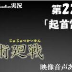 【呪術廻戦 Jujutsu Kaisen 第22話 アニメ 五条悟】「起首雷同」 Eve廻廻奇譚 主題歌 Who-ya Extended VIVID VICE ※映像音声ありません。