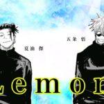 【呪術廻戦】五条悟&夏油傑×Lemon【静止画MAD】