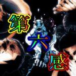 【呪術廻戦MAD】第六感 虎杖&東堂共闘シーン