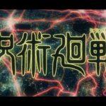 【呪術廻戦】MAD 宿儺 戦闘シーン多め【誰誰誰】