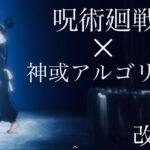 [呪術廻戦MAD]メカ丸×三輪[神或アルゴリズム](改訂版)