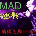 【MAD】呪術廻戦×最前線を駆け抜けろ