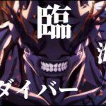 [セリフ入りMAD]臨海ダイバー×呪術廻戦 4K/2K 超高画質 Jujutu Kaisen