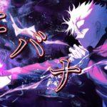 呪術廻戦/ヒバナ 【MAD】【戦闘シーン】【セリフ付き】