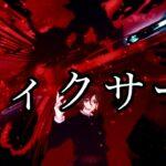 【MAD】呪術廻戦×フィクサー
