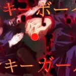 【呪術廻戦】【セリフ入りMAD】起首雷同編×ヤンキーボーイ・ヤンキーガール