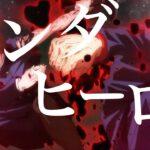 【高画質MAD】呪胎九相図戦×パンダヒーロー【呪術廻戦】