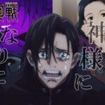 【MAD】呪術廻戦 × 君の神様になりたい(RapVersion)【吉野順平 (よしのじゅんぺい)】