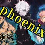 【MAD】呪術廻戦 × phoenix