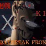 【MAD】呪術廻戦 x DAYBREAK FRONTLINE x KING