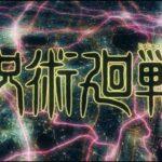 ゴーストルール×呪術廻戦【MAD】【1話〜24話】