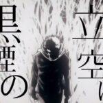 【MAD】呪術廻戦/Jujutsu Kaisen【とても素敵な六月でした】