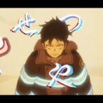 【文字入り複合MAD】(うっせえわ×呪術廻戦&炎炎ノ消防隊MAD)「セリフ入り」
