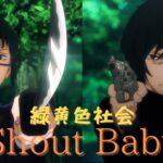 【呪術廻戦MAD】Shout Baby(緑黄色社会) セリフ入り