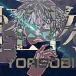 【五条悟MAD】五条悟(呪術廻戦)×怪物(YOASOBI)
