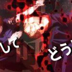 【最終回】呪術廻戦/共犯【セリフ入りMAD】【エバ/柊キライ】【jujutsukaisen】【4K】【呪術廻戦24話】【AMV】