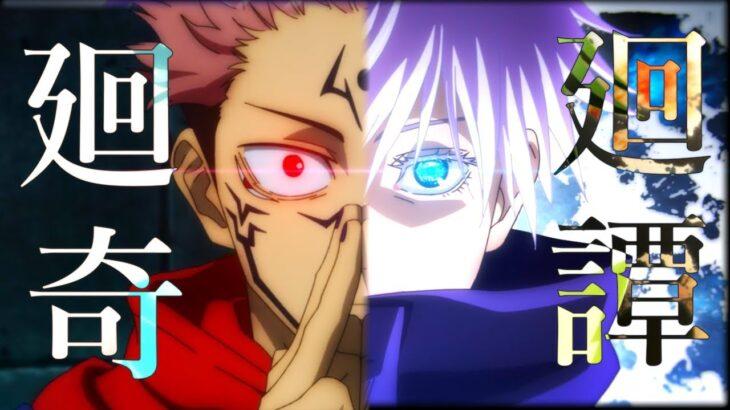 【呪術廻戦MAD】両面宿儺vs五条悟×戦い Music『高画質』