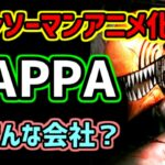 呪術廻戦にチェンソーマン、今一番熱い制作会社「MAPPA」を徹底解説【考察・解説】