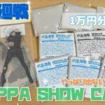 【呪術廻戦】MAPPA SHOW CASE1万円分、紹介&開封🌟出ない時は出ない😭