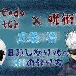【Miiの作り方解説】五条悟 呪術廻戦×Nintendo Switch