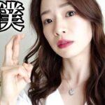 【オタク全開】呪術廻戦を語りながら毎日メイク【五条ファンデとは】My Everyday makeup tutorial