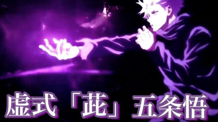 【NEW】【呪術廻戦20話】五条悟【虚式『茈』】【名シーン】【名言】【かっこいい】【五条先生】【五条】
