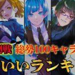 【呪術廻戦】No.1美女は◯◯!!カワイイキャラクターランキングTOP10【じゅじゅつかいせん】
