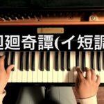 【やさしく弾けるイ短調】廻廻奇譚 アニメ「呪術廻戦」OPテーマ曲【ピアノ楽譜】