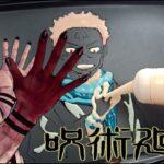 Ryomen Sukuna 宿儺 Jujutsu Kaisen 呪術廻戦 Anime Pancake Art