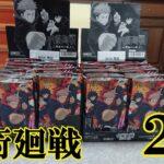 【呪術廻戦】ウエハース 2箱開けてみた。はたしてSPレアは何枚出たのか!?