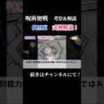 【呪術廻戦】伏黒恵術式・式神【蝦蟇(がま)】解説!#Shorts