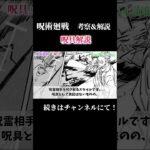 【呪術廻戦】七海健人ナナミンの扱う武器《呪具解説》#Shorts