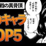 【呪術廻戦】煽りキャラランキングTOP5!【考察】※ネタバレあり