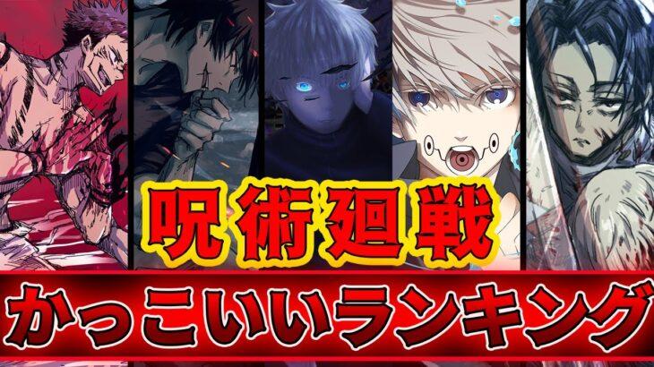 【呪術廻戦】キャラクターかっこいいランキングTOP10【ネタバレ注意】