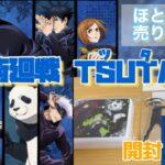 【呪術廻戦】TSUTAYA×MAPPA購入品紹介🌟ほとんど売り切れ!?😭ラバスト開封🌟