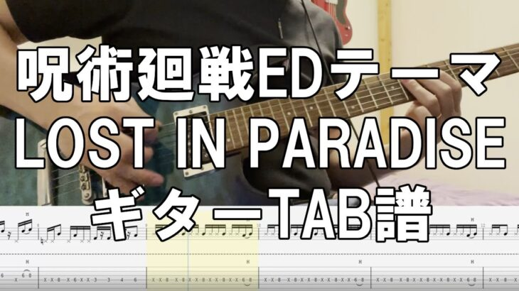 【TVアニメ 呪術廻戦EDテーマ】LOST IN PARADISE  feat. AKLO ギターTAB譜 / ALI
