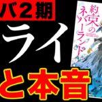 【約束のネバーランド】辛い..TVアニメ第8話の正直な感想と解説【※ネタバレなし】