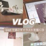 [VLOG]iPadで過ごすイラストを描く日〜呪術廻戦・五条悟/イラストメイキング/勉強〜[初投稿]