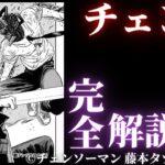 【チェンソーマンの戦い】~チェンソーマンVS悪魔~ 解説動画 ネタバレ注意!!