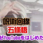 #呪術廻戦 #五条悟 #アニメ#YouTuber #Juju Tsukaisen