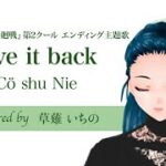 give it back/Cö shu Nie【 TVアニメ『呪術廻戦』第2クール エンディング主題歌】Covered by 草薙いちの[Vsinger]