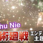『呪術廻戦』エンディング主題歌「give it back」Cö shu Nie(コシュニエ)が熱唱「NEXT VISION JAPAN 2021 XR LIVE」