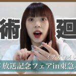 【呪術廻戦】アニメ放送記念フェアin東急ハンズ!イナイレグッズも!