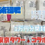 【呪術廻戦】in東京タワー1万円分開封🌟EC限定のアクリルスタンドは推しが出るのか…🌟