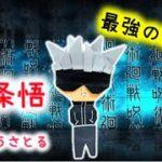 呪術廻戦  簡単 折り紙 五条悟 ごじょうさとる │jujutsu kaisen Origami Gojo Satoru │咒術迴戰 五條悟 摺紙
