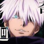 #呪術廻戦アニメ#呪術廻戦mad           #jujutukaisenn  呪術廻戦mad(廻廻奇譚)