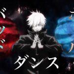 【セリフ入りmad】呪術廻戦/バッド・ダンス・ホール 【Jujutsukaisen】