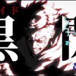 【呪術廻戦/mad】曲名:プライド革命/zyuzyutukaisen/AMV/[高画質/HD]/作ってみた